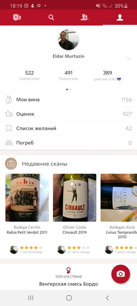 Screenshot_20200614-181903_Vivino